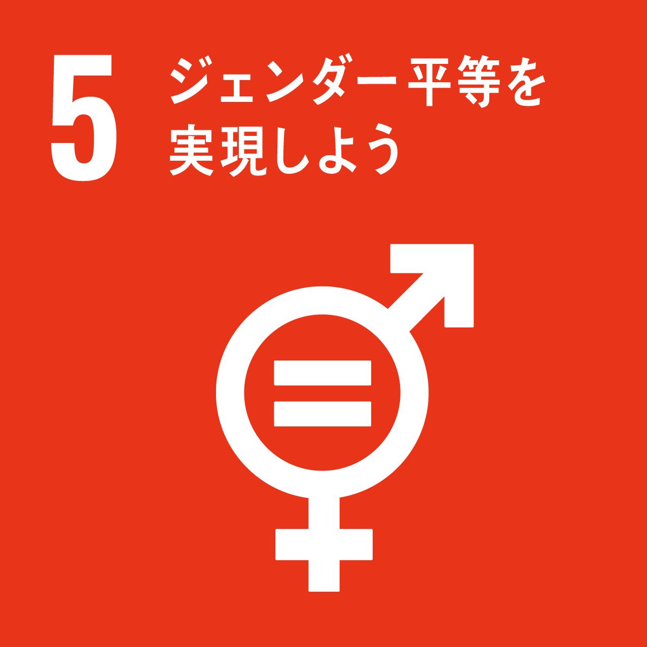 SDGs No.5 ジェンダー平等を実現しよう